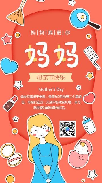 扁平风格母亲节节日手机版通用贺卡母亲节祝福海报