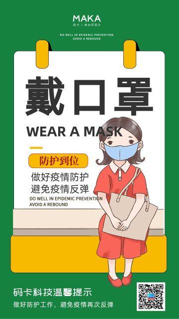 绿色简约风格疫情防控知识公益宣传手机海报