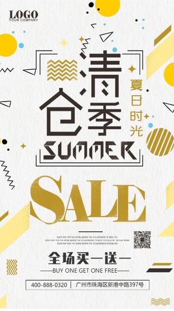 白色简约清新孟菲斯风夏季清仓促销商场打折新品宣传海报
