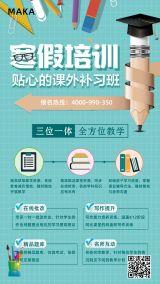 寒假班培训招生补习辅导班宣传单海报模版
