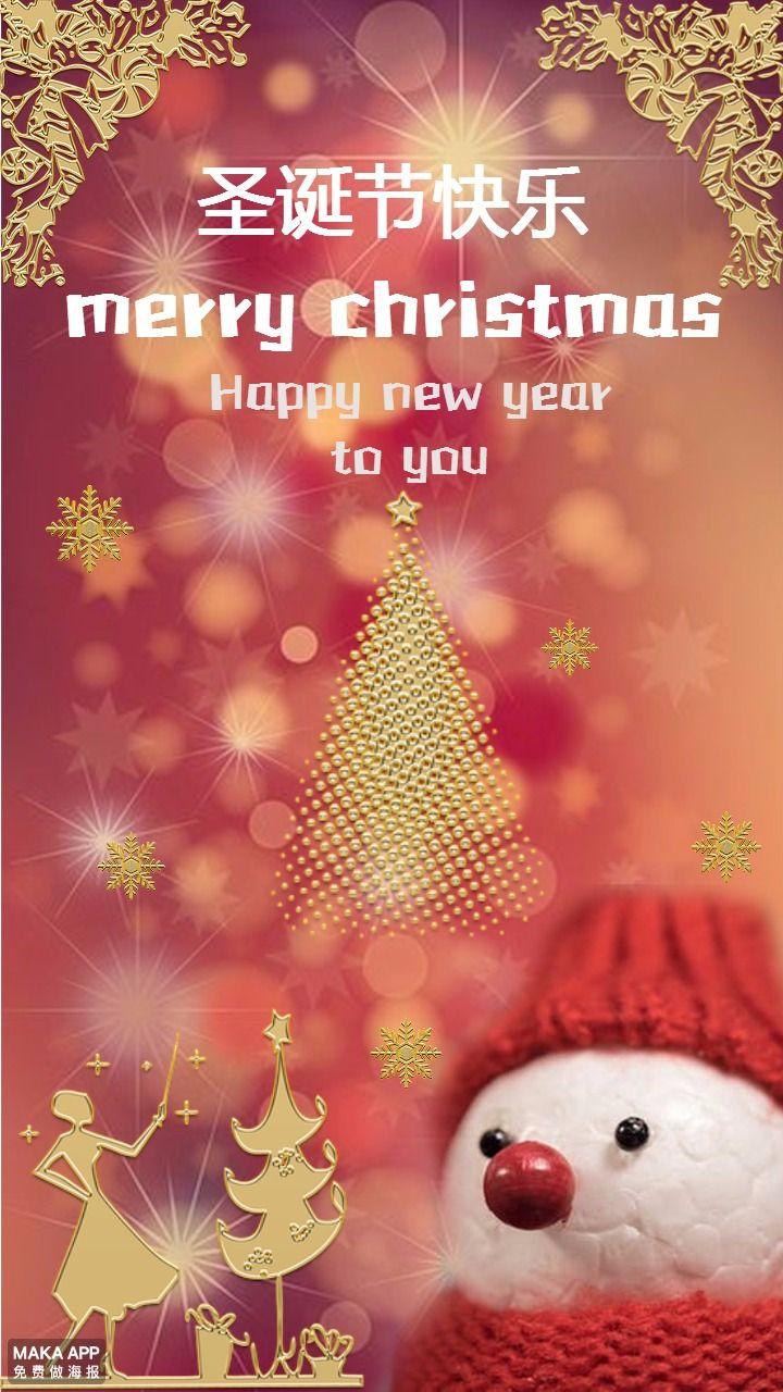 圣诞祝福、圣诞贺卡