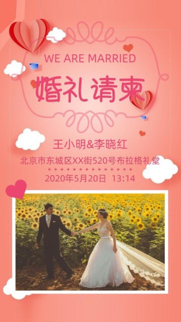 粉色结婚婚礼请柬视频