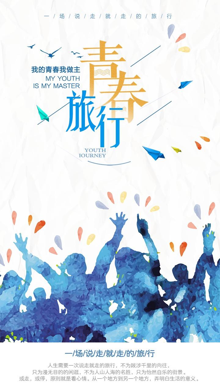 简约多彩文艺小清新活力青春毕业旅行励志梦想大学生毕业季宣传海报