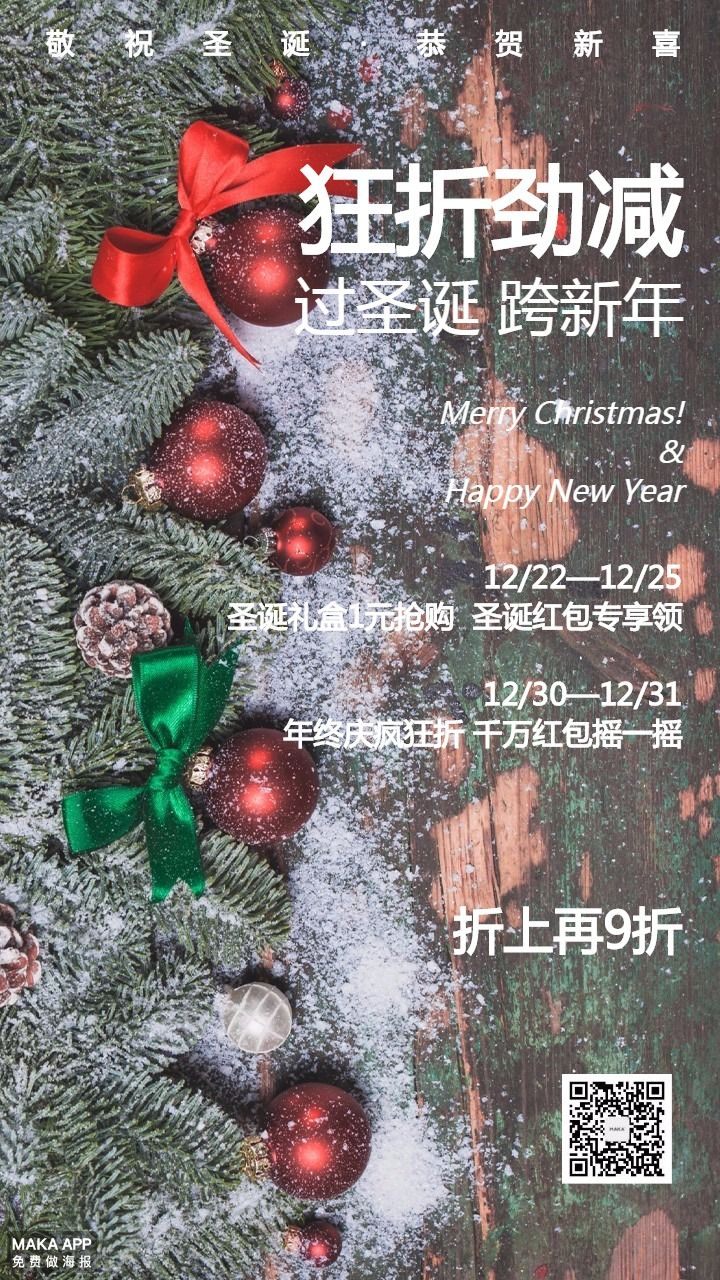 圣诞促销圣诞活动圣诞海报跨年海报