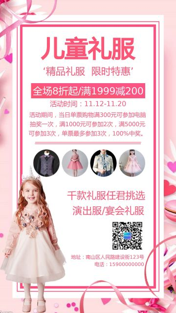 儿童礼服儿童演出服出租促销宣传粉色清新简约海报