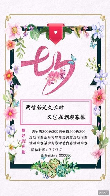 七夕浪漫促销海报