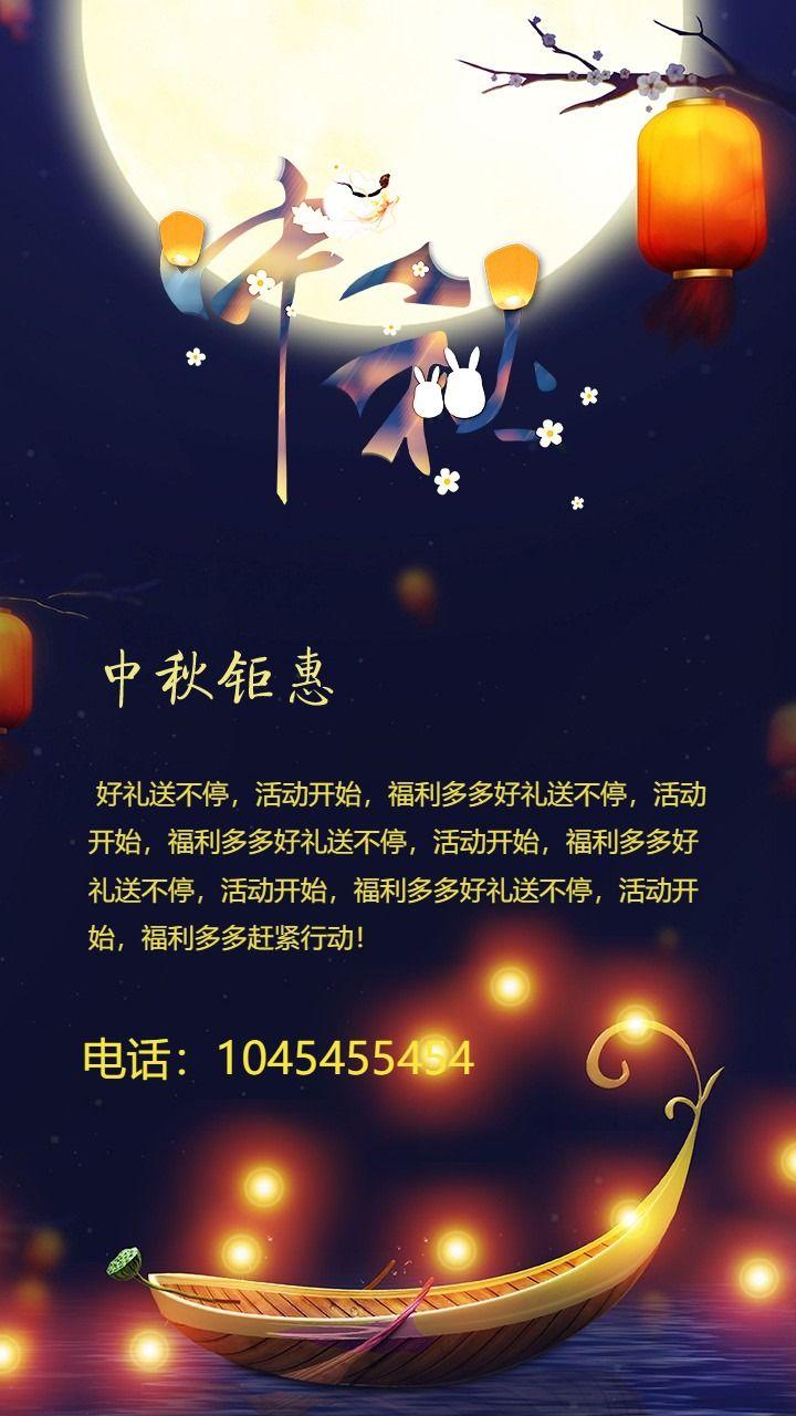 中秋节日海报