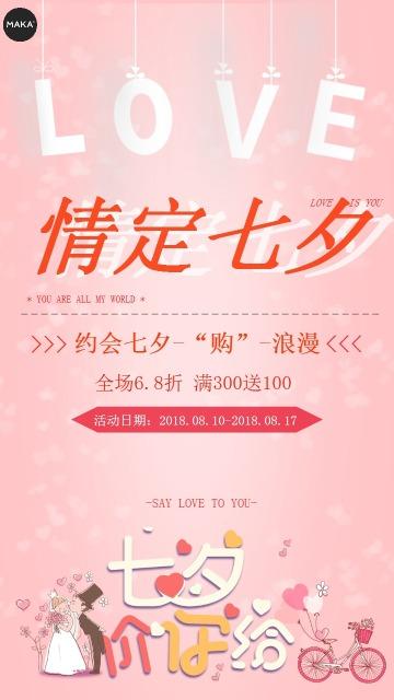 七夕情人节浪漫促销打折宣传活动购物海报