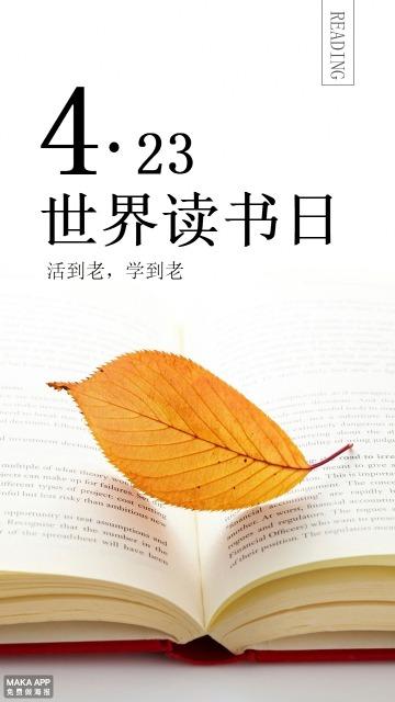 世界读书日 读书 读书日 简约文艺读书日海报