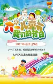 卡通六一儿童节学校 幼儿园活动邀请函