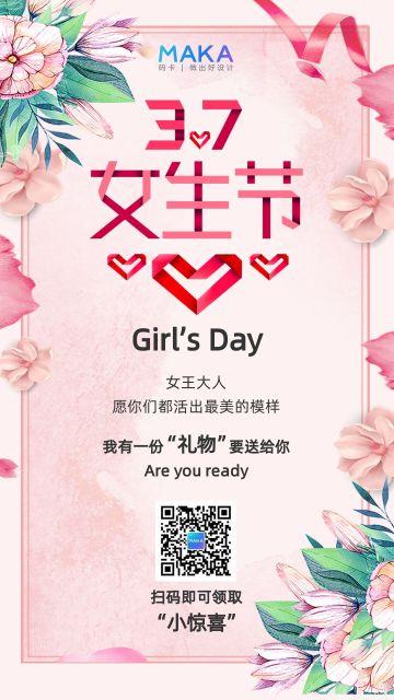 温馨37女生节宣传海报