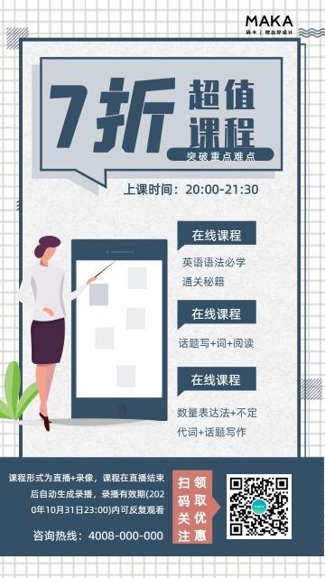 灰色简约课程促销手机海报
