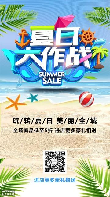 夏日促销 夏日大作战 夏日上新 折扣海报 促销 夏季优惠