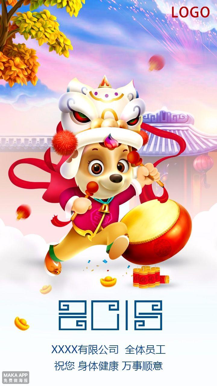 【爆款】2018狗年祝福企业拜年春节宣传海报图片