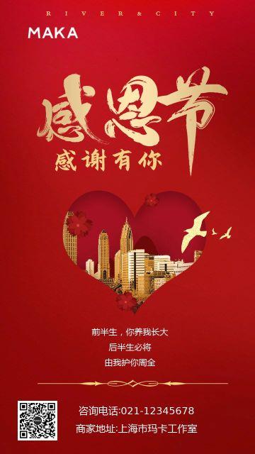 红色简约大气感恩节快乐祝福贺卡宣传手机海报