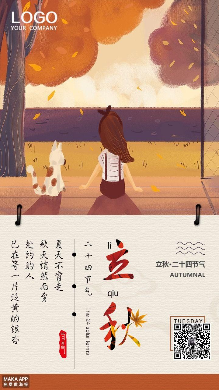 立秋节气插画风企业宣传推广海报