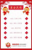 邀请函 年会 年会邀请函  企业邀请函  商务邀请函  中国红邀请函