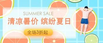 蓝色清新插画设计风格夏季水果促销活动宣传微信公众号大图