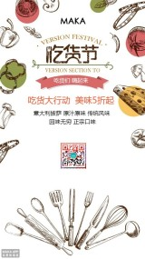 5.17美食节 吃货节 美食小吃促销打折宣传通用海报 创意节日活动