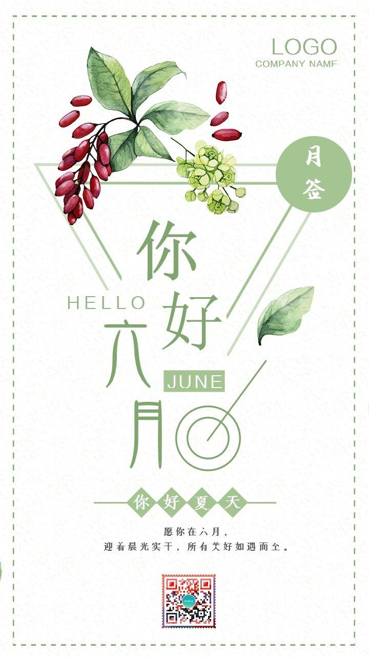 清新文艺六月你好早安晚安日签问候手机宣传海报