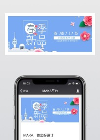 春季上新靓丽简介互联网各行业宣传促销微信公众号头条