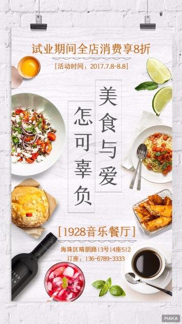 餐饮美食西餐厅开业促销活动打折海报