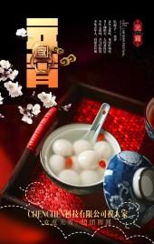 元宵节企业祝福贺卡H5