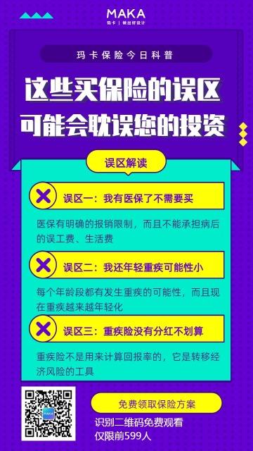 蓝色时尚炫酷保险科普讲堂手机海报
