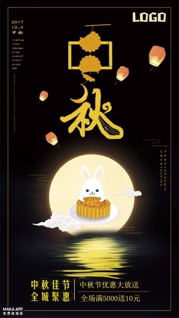 黑色中秋节节日促销手机海报