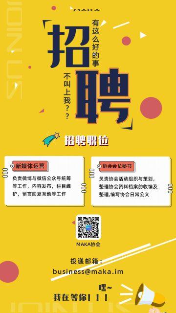 扁平简约校园协会招聘手机海报