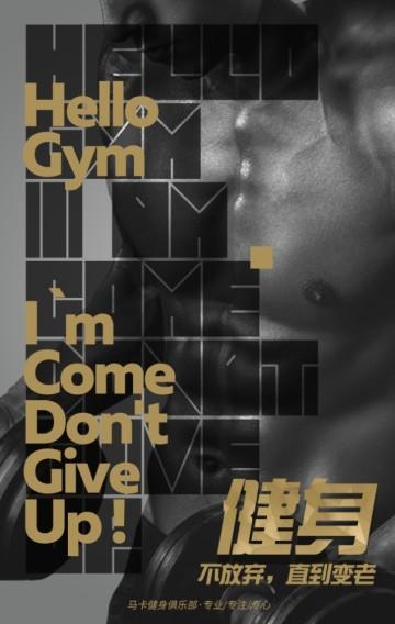 健身房 健身馆 健身教练 健身俱乐部 减肥 跑步 塑形 肌肉健身房开业 健身设备 运动器材宣传推广