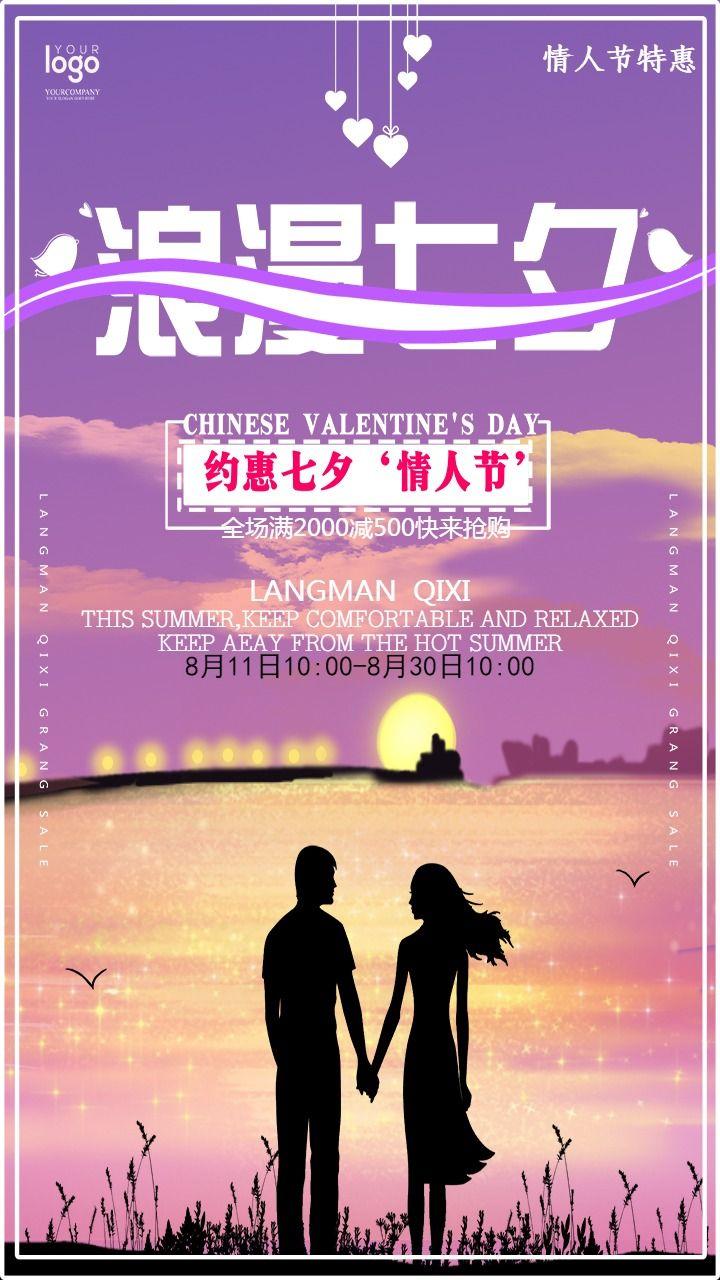 约惠七夕情人节浪漫紫色商家促销主题海报