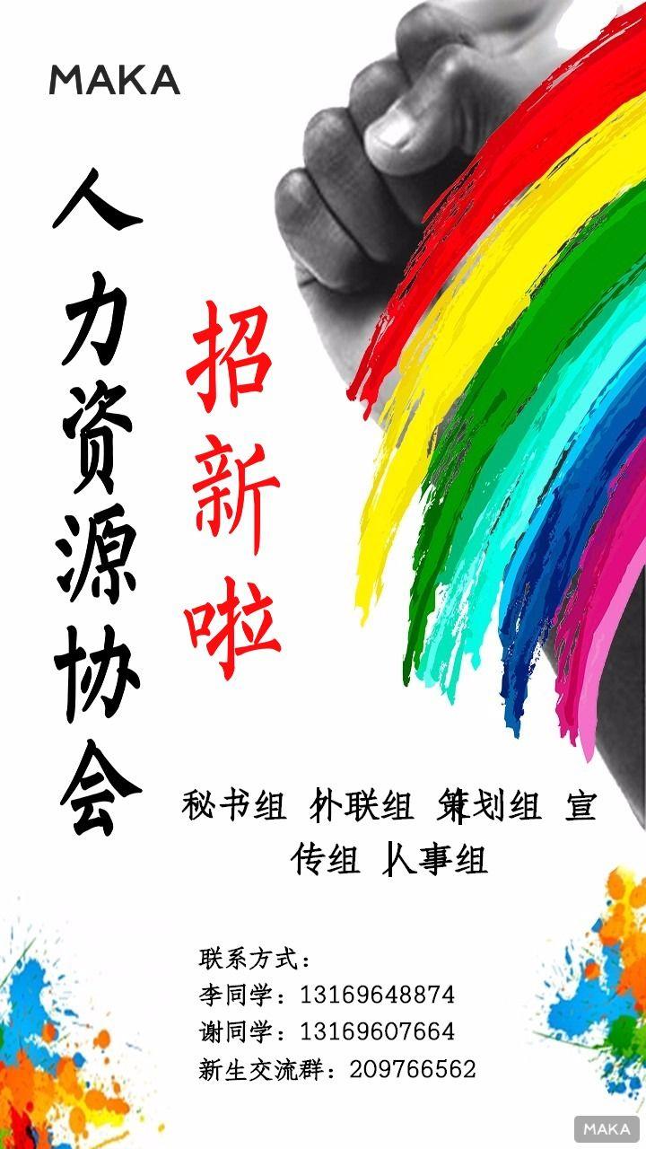 人力资源协会招新海报白色调简约风格