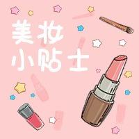 粉色卡通美妆公众号小图