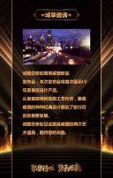 高端大气炫酷黑金活动年会发布会邀请函请柬