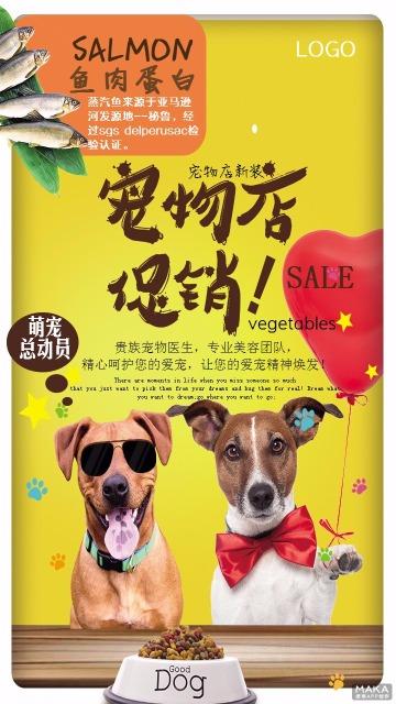 宠物店促销活动黄色