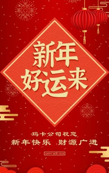 拜年祝福新年好运来公司企业微信放假通知安排公告春节过年红色喜庆中式贺卡通用H5