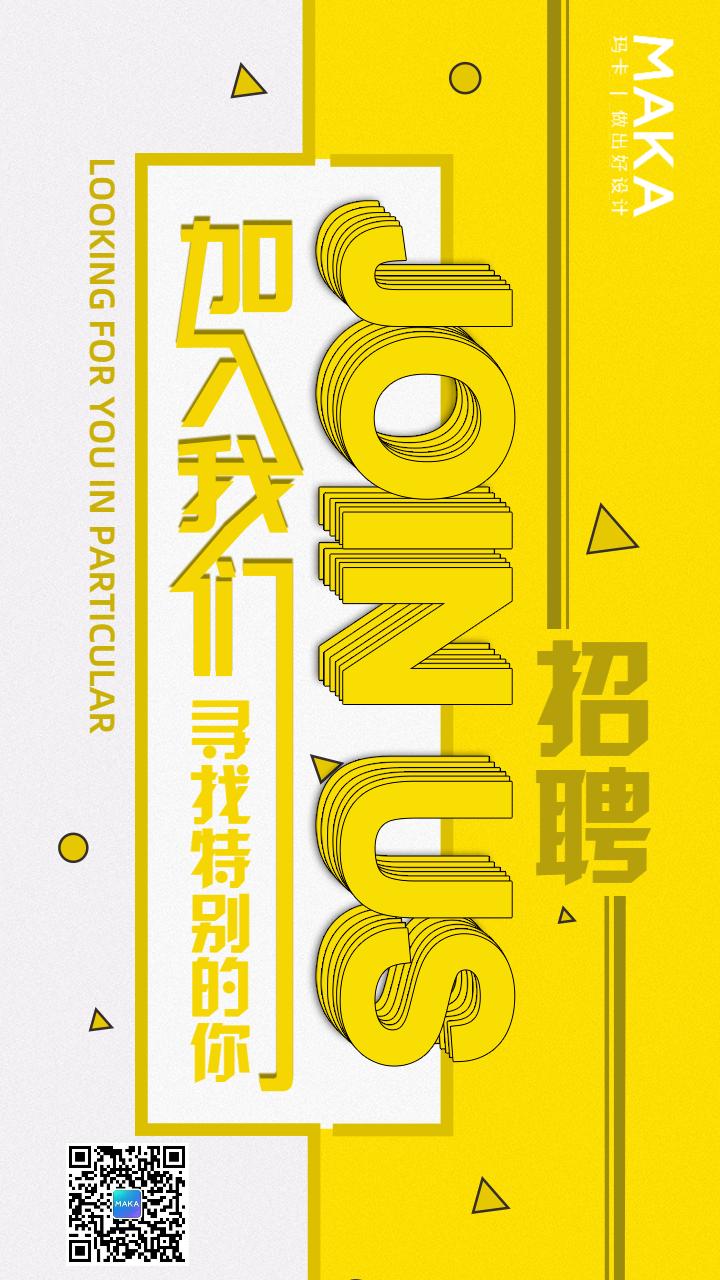 简约扁平黄色小清新商务企业互联网企业公司90后校园招聘宣传海报