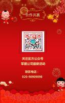 新年贺卡喜庆企业新年祝福新年快乐2018企业拜年活动
