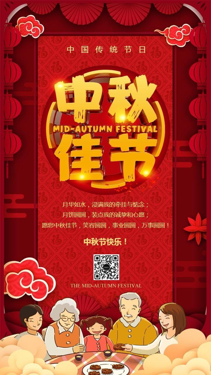 红色喜庆中秋节祝福贺卡