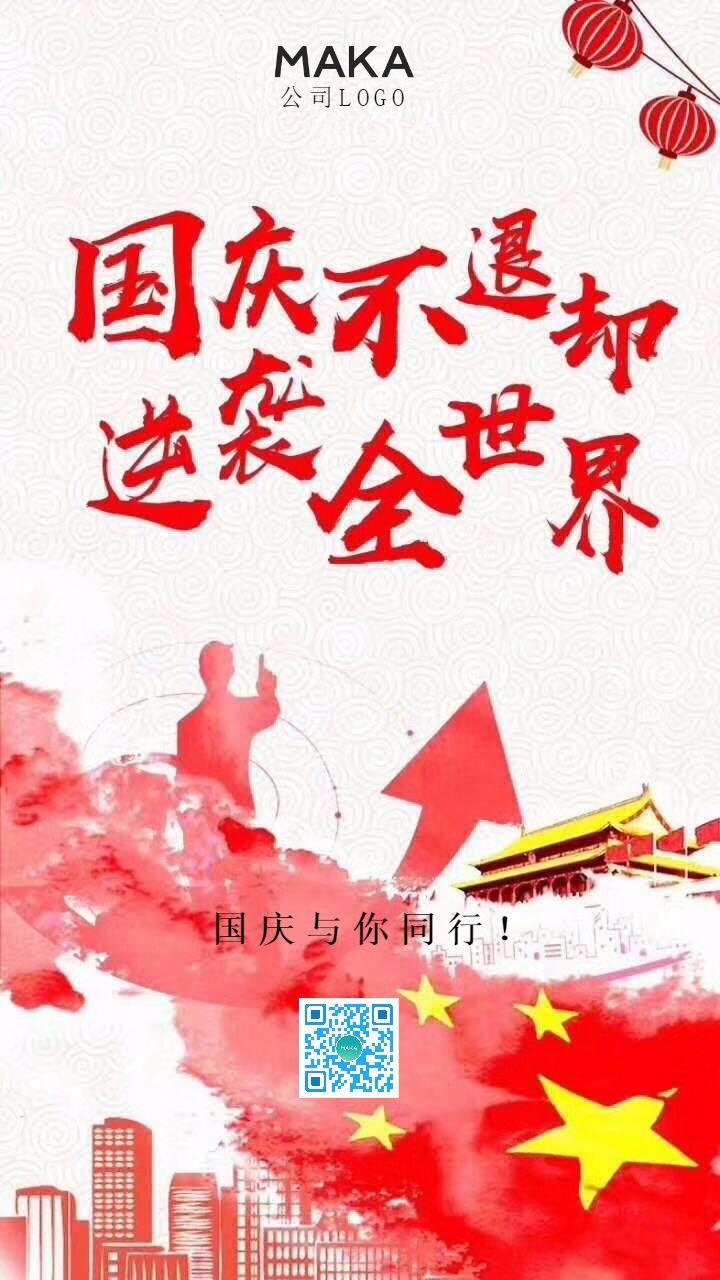 国庆祝福 国庆贺卡 促销宣传海报 通用