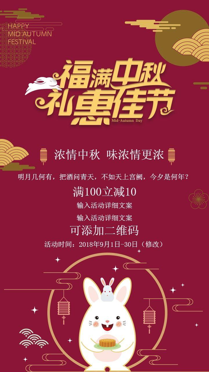 中秋节活动宣传,月饼促销