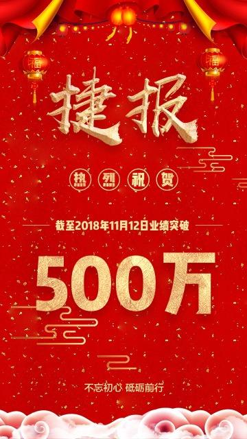 电商微商喜庆大红双十一销售捷报