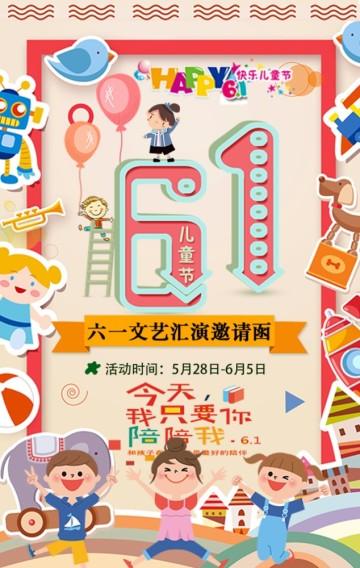 卡通六一儿童节幼儿园亲子活动文艺汇演邀请函