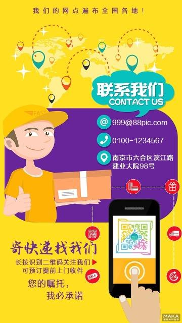 快递物流送货外卖货运托运运输行业手机推广公司宣传优惠活动