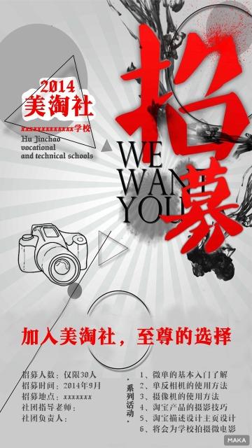 炫酷灰色扁平化线描社团招新摄影协会宣传海报