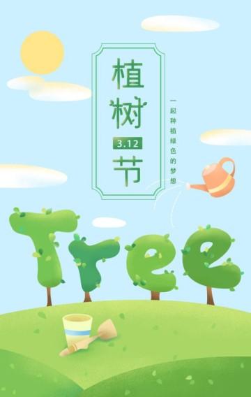 3.12植树节宣传