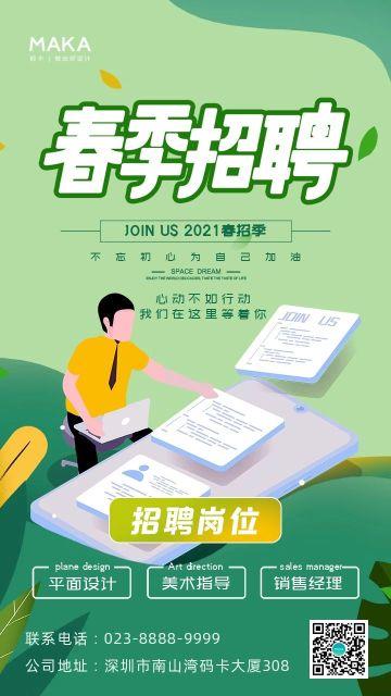 绿色简约风格企业春季招聘宣传手机海报