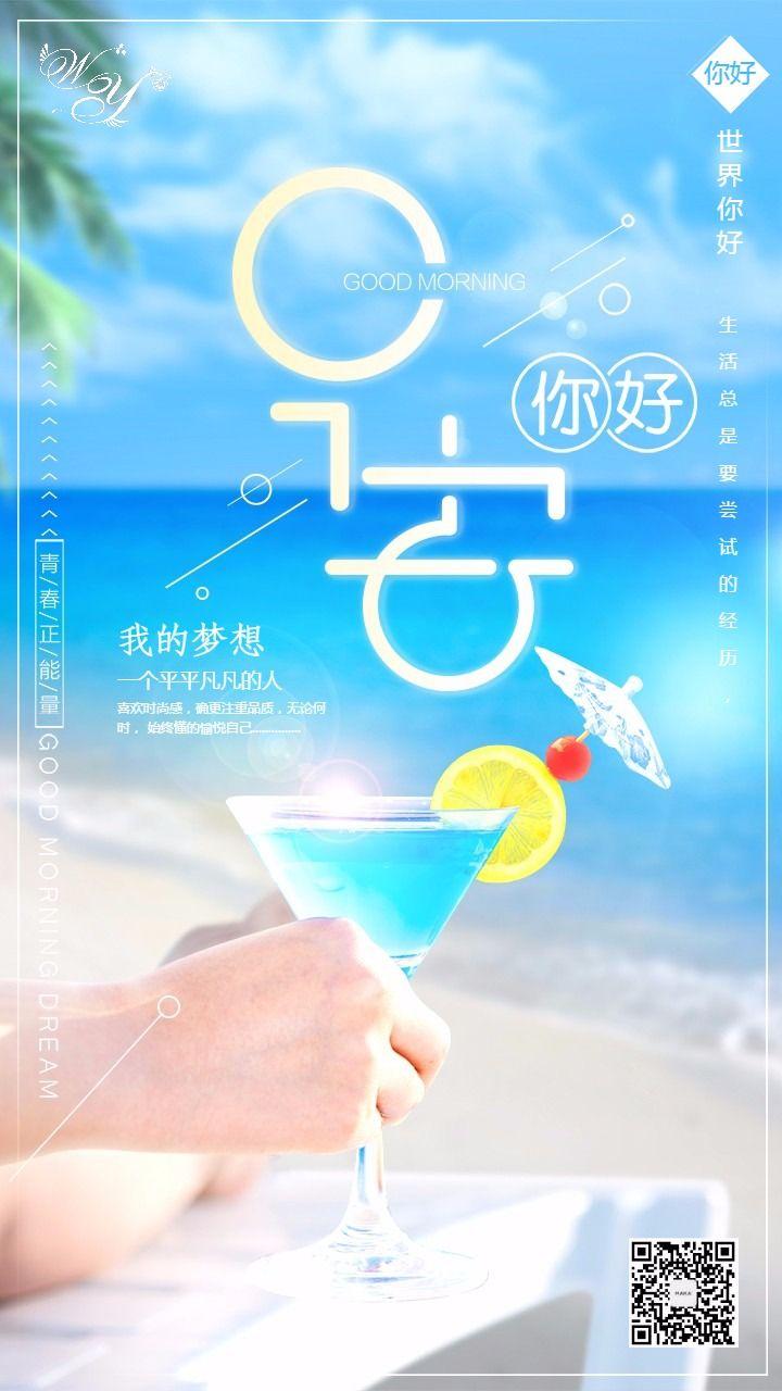 清新早安文艺微信朋友圈日签活动海报设计