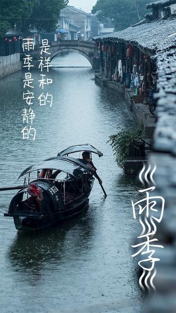 清新雨季日签海报配图